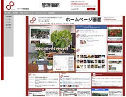 ホームページ制作画像