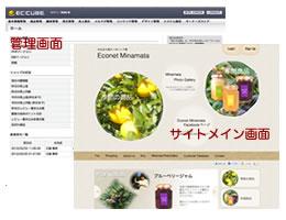 ECサイト制作画像